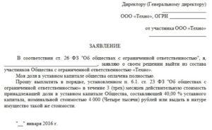 Документы Для Вывода Учредителя Из Ооо 2020