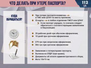 Сколько Времени Восстанавливается Паспорт Рф При Утере
