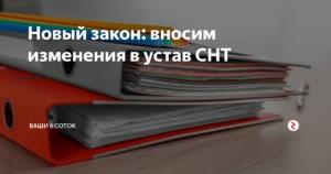 Устав Тсн Снт В Соответствии С Фз 217