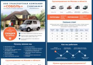 Коммерческое предложение транспортные услуги