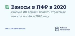 Страховые Взносы Платить С Копейками Или Без 2020