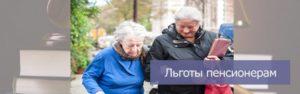 Льготы Для Пенсионеров В Москве В 2020 На Домашний Телефон
