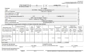 Счетфактура На Услуги Код Единицы Измерения 2020