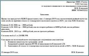 Вычет 500 рублей на ндфл в 2020 году