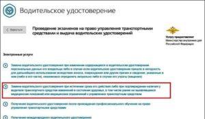 Какие Нужны Документы Для Замены Водительских Прав По Истечении 10 Лет В Воронеже