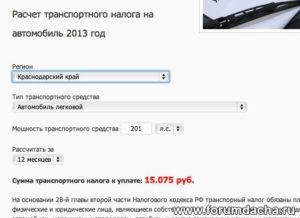 Транспортный Налог В Краснодарском Крае На 2020 Год Калькулятор
