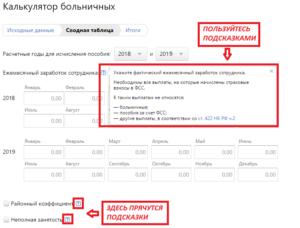 Расчет Декретного Больничного Листа В 2020 Году Калькулятор Онлайн Фсс
