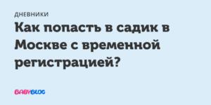 Как Попасть В Детский Сад В Москве С Временной Регистрацией 2020