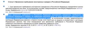 Сколько Дней Можно Гражданам Казахстана Находится На Территории России Без Регистрации 2020году
