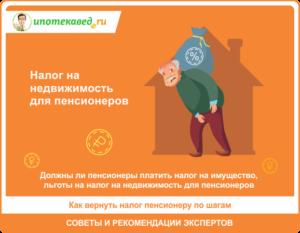 Налог на вторую квартиру для пенсионеров