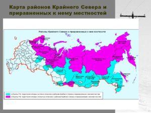 Сургут Является Ли Районом Крайнего Севера