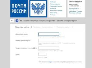 Можно ли заплатить налог на почте россии