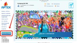 Как Подать Заявку В Артек На 2020 Год Бесплатно Официальный Сайт