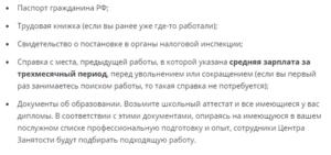 Как Встать На Биржу После Декрета В 2020 В Украине