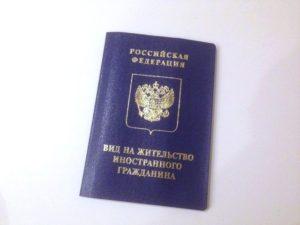 Вид На Жительство В России 2020 Новый Закон