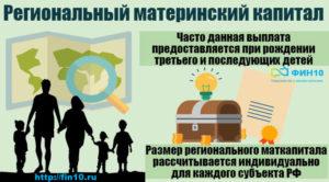 Можно ли использовать региональный материнский капитал в другом регионе