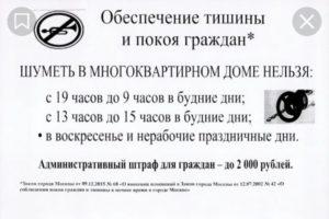Закон О Соблюдении Покоя Граждан И Тишины В Городе Москве 2020