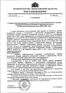 Адресная Помощь В Свердловской Области В 2020 Году Сумма Малоимущим