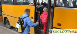 Какие Льготы На Проезд В Электропоездах Многодетным Семьям Во Владимирской Области