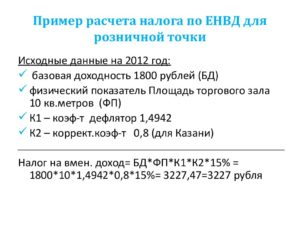 Калькулятор Для Расчета Налога Енвд Такси 2020 Год