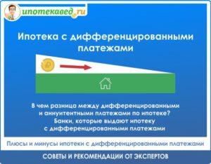 Дифференцированный Платеж По Ипотеке В Каких Банках 2020