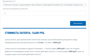 Патент на грузоперевозки для ип 2020 стоимость