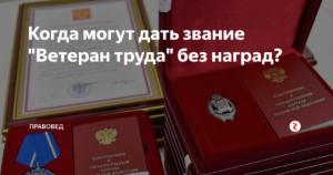 Какие Заслуги Нужны Для Получения Ветерана Труда Ульяновской Области