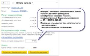 Как Заполнить Платеж За Патент Ип В 2020 Году Сбербанк Бизнес Онлайн