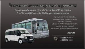 Коммерческое предложение перевозки пассажиров