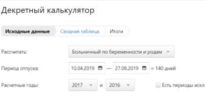 Как Рассчитать Декретные В Казахстане В 2020 Году Онлайн Калькулятор