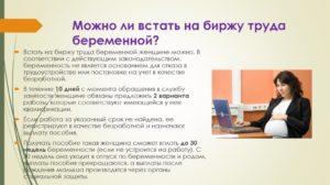 Выплаты беременным стоящим на учете в центре занятости