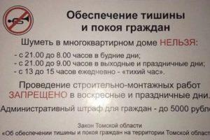 До Скольки Можно Шуметь В Квартире В Челябинске 2020