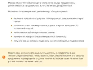 Какие Льготы У Почетных Доноров В Волгограде