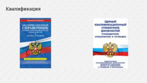 Единый Квалификационный Справочник Должностей 2020 В Образовании