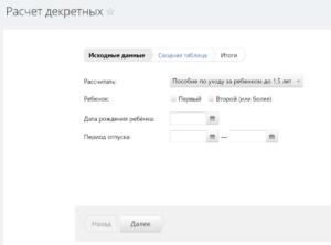 Расчет Декретных В 2020 Году В Казахстане Калькулятор Онлайн