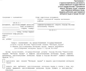 Какие Документы Нужно Предоставить В Усзн Для Получения Звания Ветерана Труда Красноярского Края В 2020