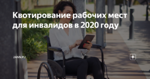 Квотирование Рабочих Мест Для Инвалидов В 2020 Году Москва