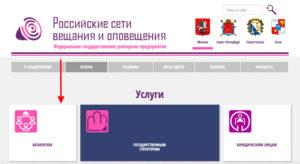 Как Отключить Общедомовую Антенну Москва 2020 Через Госуслуги