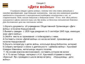 Кто Может Рассчитывать На Статус Дети Войны В Ростовской Области