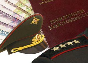 Военная Пенсия Форум Военных Пенсионеров