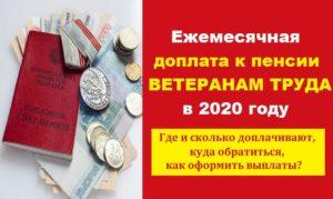 Ветеран Труда В 2020 Году Какие Льготы В Кемеровской Области