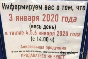 Закон О Продаже Алкоголя В Самарской Области В 2020 Году