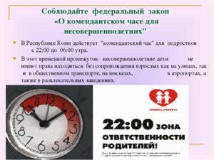 Комендантский Час Для Несовершеннолетних 2020 До 14 Лет