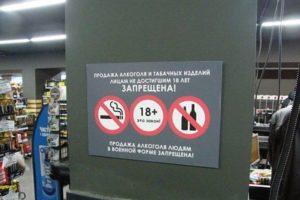 Что Нельзя Продавать Несовершеннолетним В России Ссылка На Закон