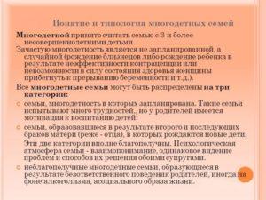 До Какого Возраста Детей Мать Считается Многодетной В Москве