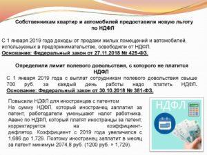 Сумма Фиксированного Авансового Платежа В 2020 Году В Городе Иоскве По Ндфл
