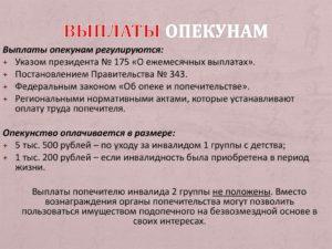 Сколько Платят За Попечительство Над Ребенком В 2020 Году В Беларуси