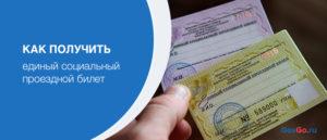 Льготные Проездные Билеты Для Инвалидов В 2020 Году В Спб