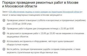 Ремонт В Выходные Дни Закон Москва