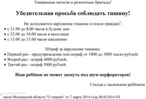 Закон О Тишине 2020 Год Челябинск
